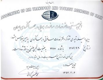 انجمن صنفی ایران