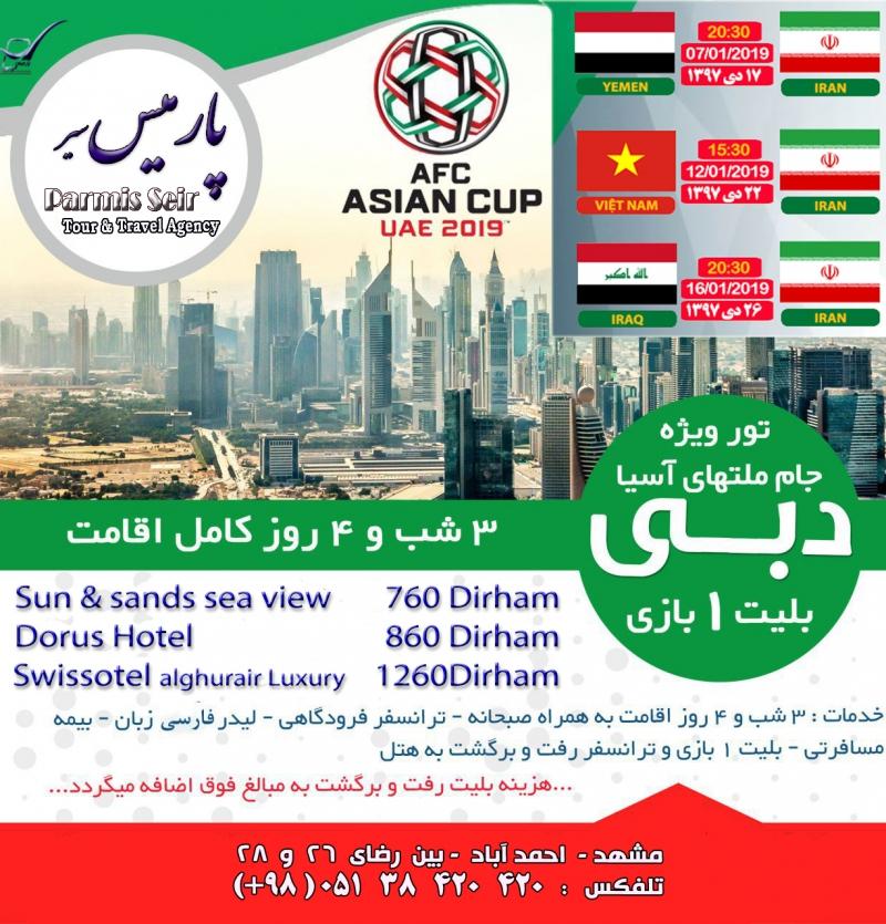تور بازی های آسیایی دبی