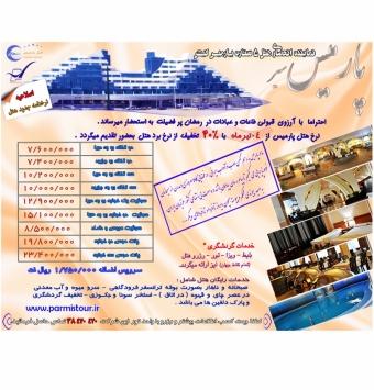 نرخ هتل ( عید فطر )