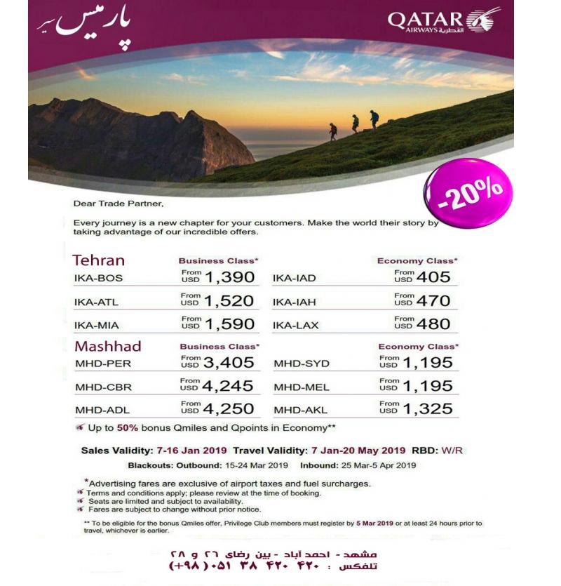 تخفیف استثنایی هواپیمایی قطر