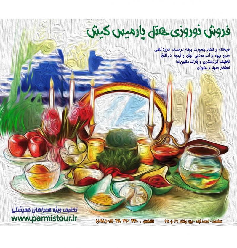 فروش نوروزی هتل پارمیس کیش