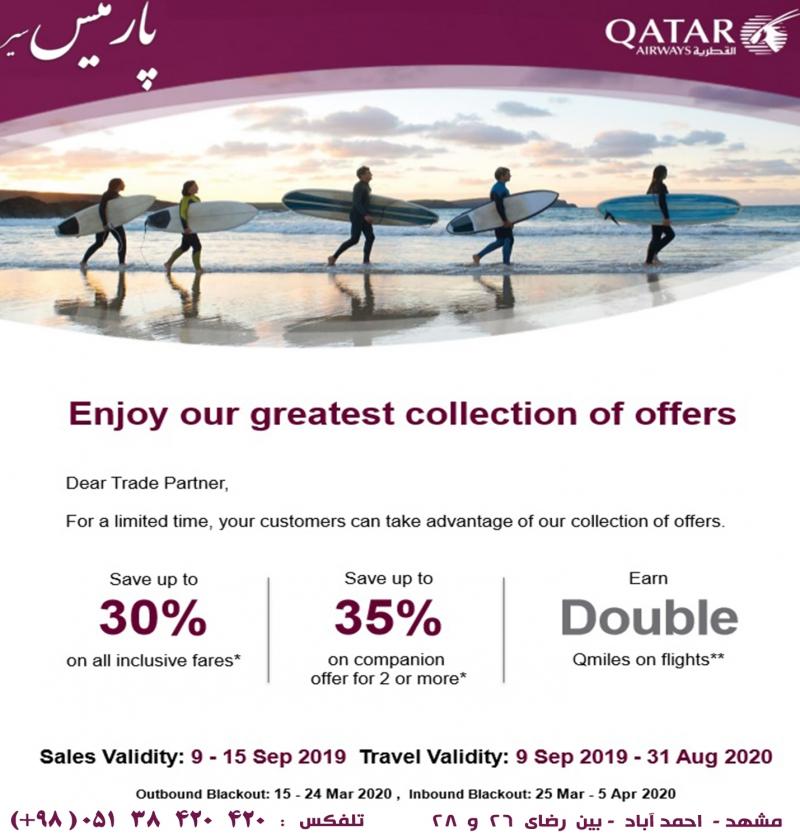 آفر 35 درصد هواپیمایی قطر تا 24 شهریورماه