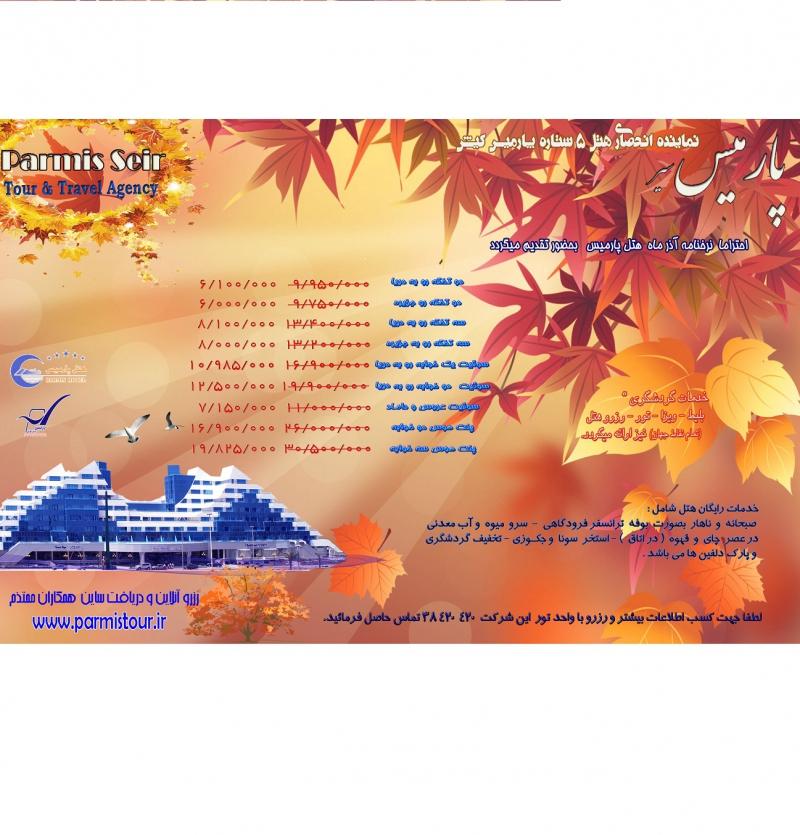نرخنامه آذرماه هتل پارمیس