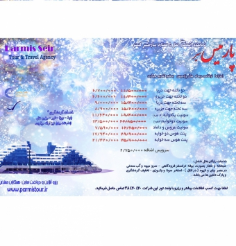 نرخنامه زمستانی هتل پارمیس