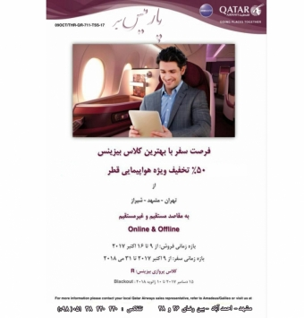 آفر هواپیمایی قطری