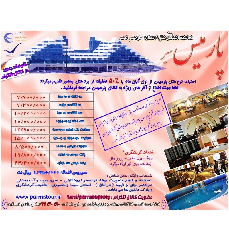 نرخنامه ابانماه هتل
