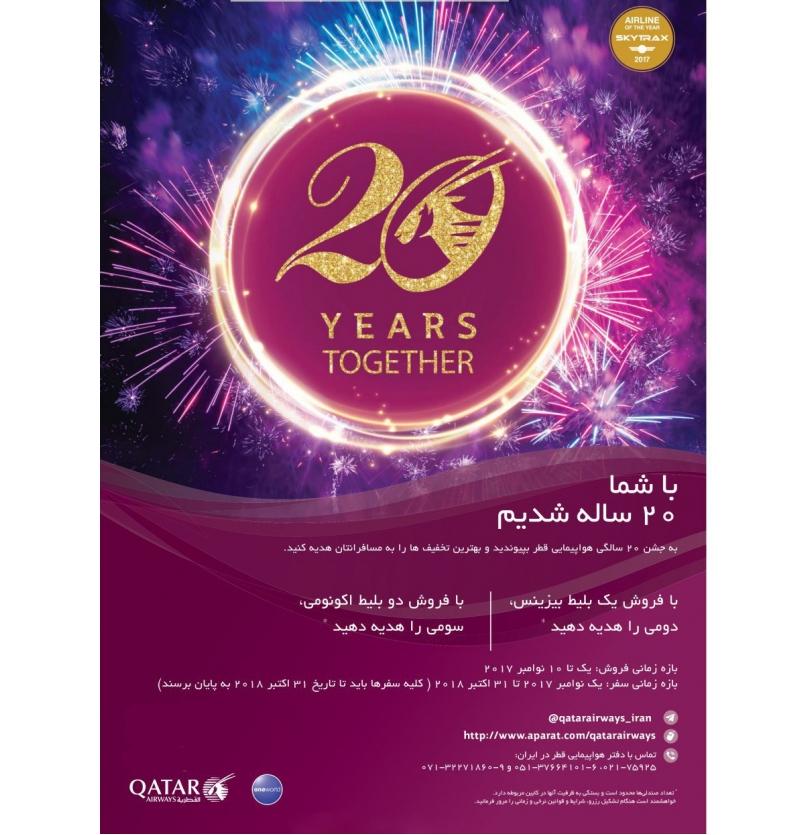 20سالگی قطری