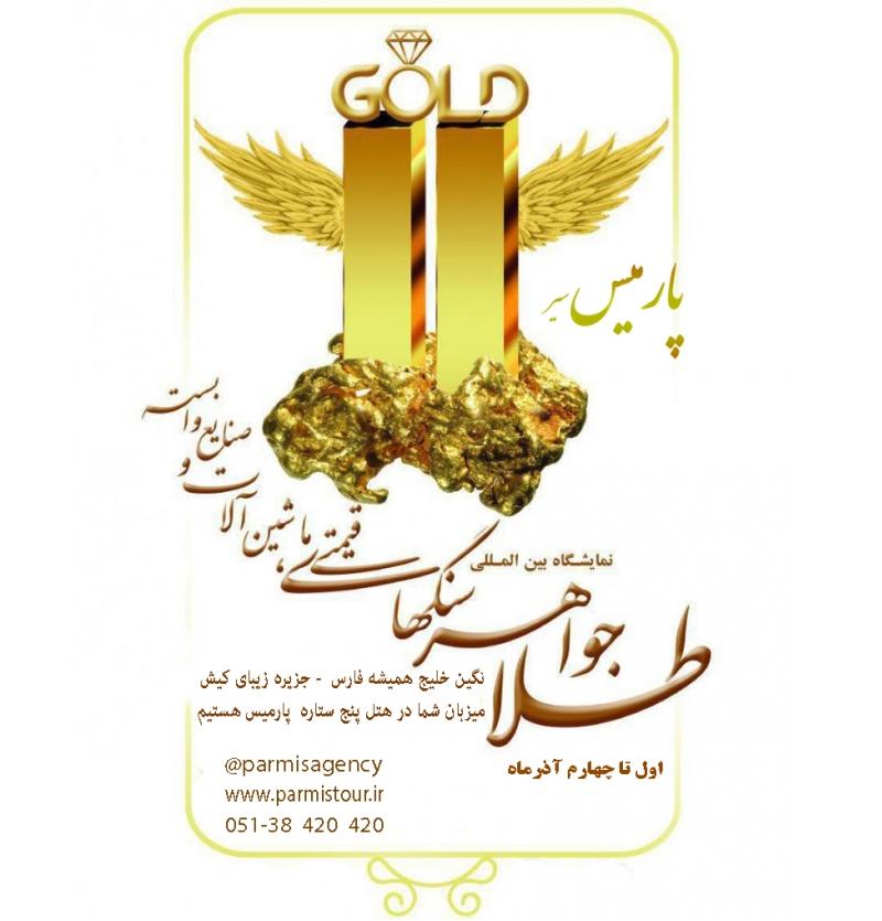 نمایشگاه طلا و جواهر کیش