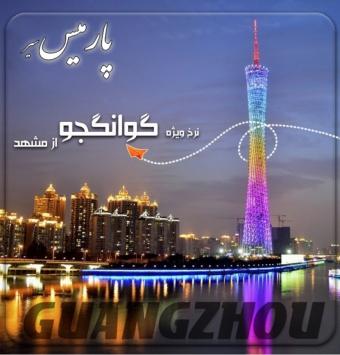 نرخ ویژه گوانگجو از مشهد