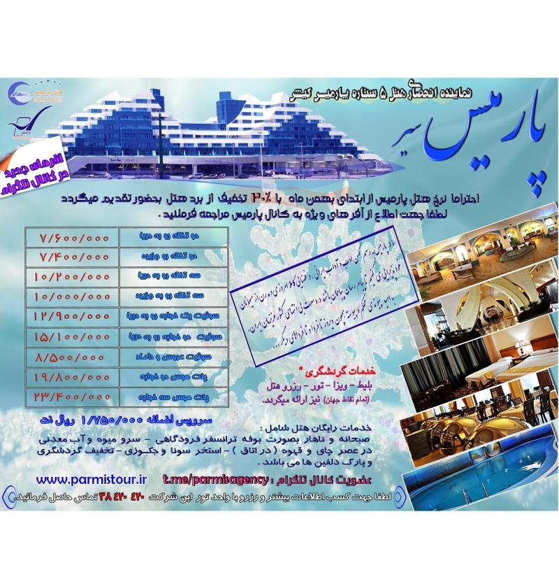 نرخ بهمن ماه هتل پارمیس