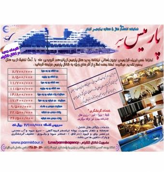 نرخنامه هتل پارمیس از پانزدهم فروردین ماه