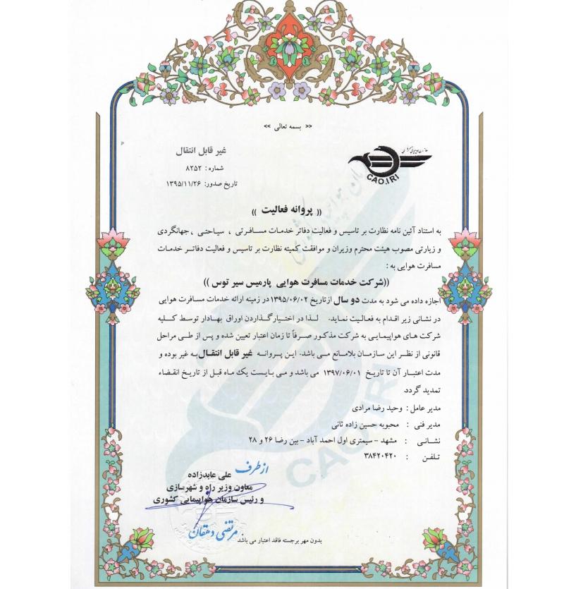 مجوز سازمان هواپیمایی کشوری