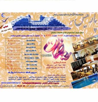 نرخنامه ماه مبارک رمضان