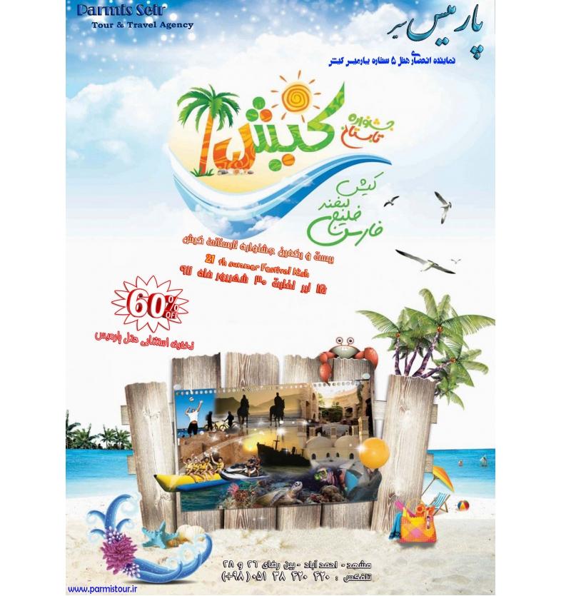 جشنواره تابستانی کیش